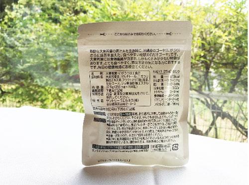 aojiru_goya_taiken02