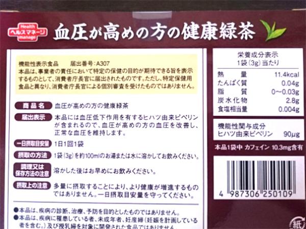 ヒハツ由来ピペリン含有の健康緑茶は日本初