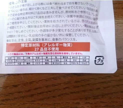 特定原材料(アレルギー物質)27品目不使用